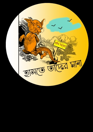 Haste Tader Mana- Bengali Graphic Women's T Shirt