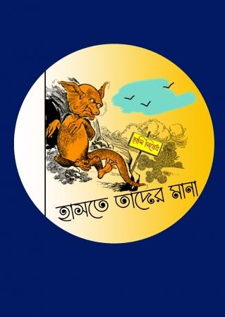 Haste Tader Mana- Bengali Graphic T Shirts