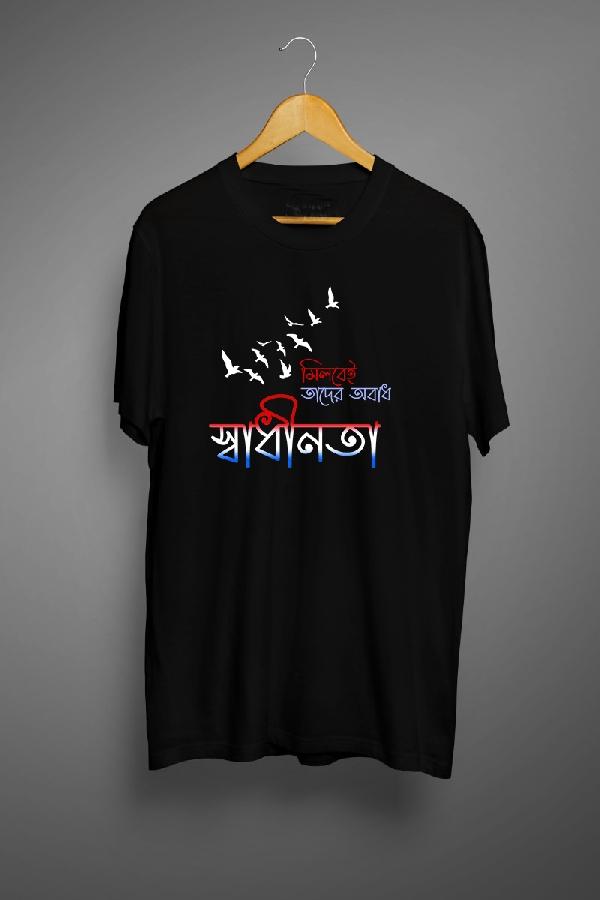 Swadhinota- Bengali Graphic T Shirts