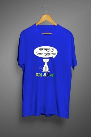 Gorom- Bengali Graphic T Shirts