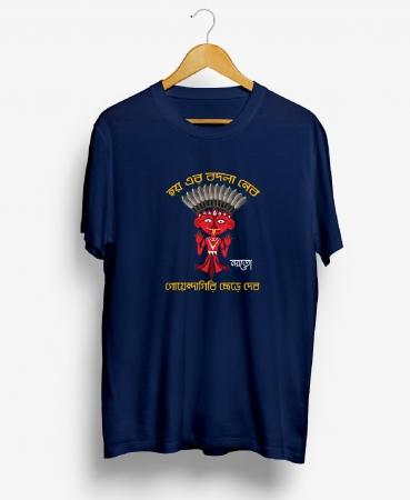 Felunath- Bengali Graphic T Shirt