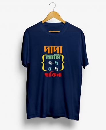 Sate Panche Thaki Na- Bengali DTG Graphic T Shirts