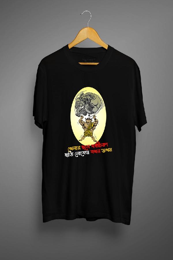 Sasthicharan-Bengali Graphic T Shirts