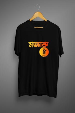 Mojaru- Bengali DTG Graphic T Shirts