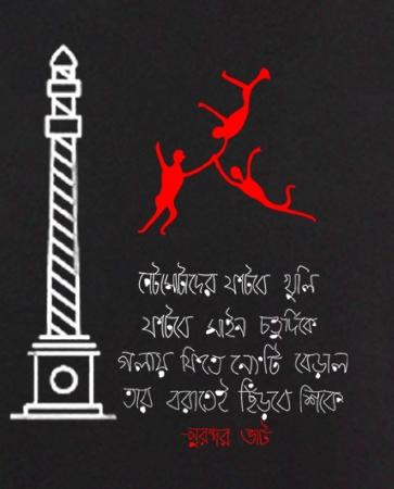 purandar bhat T-shirt
