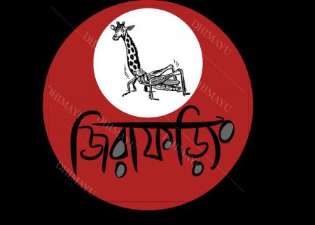 Jiraf-foring abol tabol